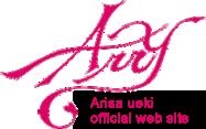 植木安里紗オフィシャルウェブサイト